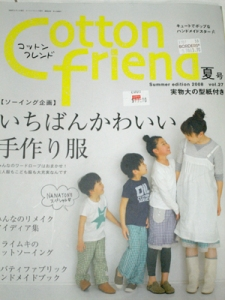 I bought this Japanese magazine from Borders. There are pictures to explain how to make simple tops and dresses. 这本日本杂志是我在Borders�买的,有清楚的说明如何制作简单的服装。